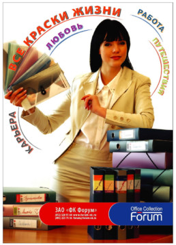 forum poster 2008