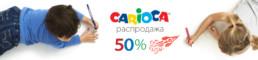 Баннер Carioca