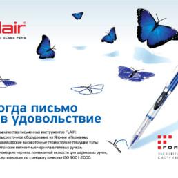 Рекламный модуль Flair