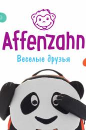 Коллекция Affenzahn 2015
