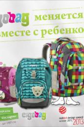 Рекламный буклет ergobag 2014